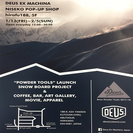 Information of Deus Ex Machina Niseko Pop-up store