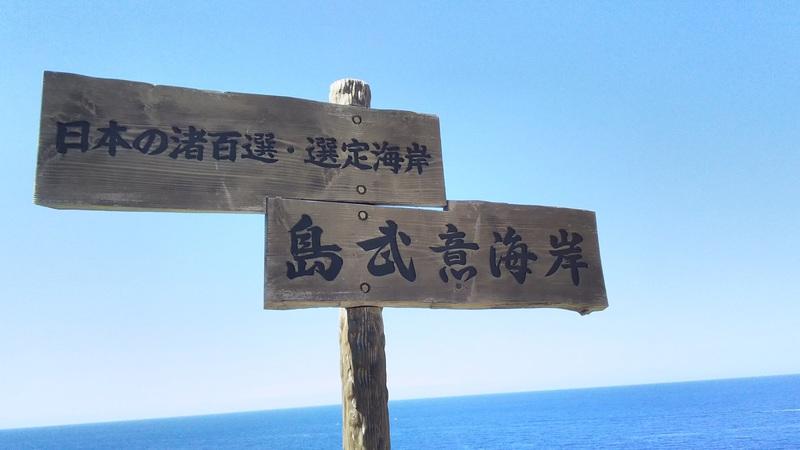 Coast Shimamui
