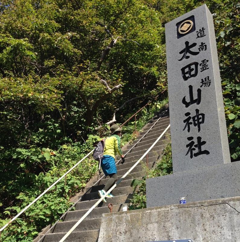 道南霊場太田山神社の入り口