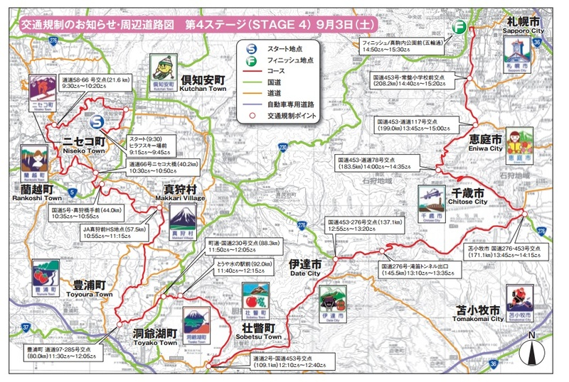 ツール・ド・北海道2016交通規制地図