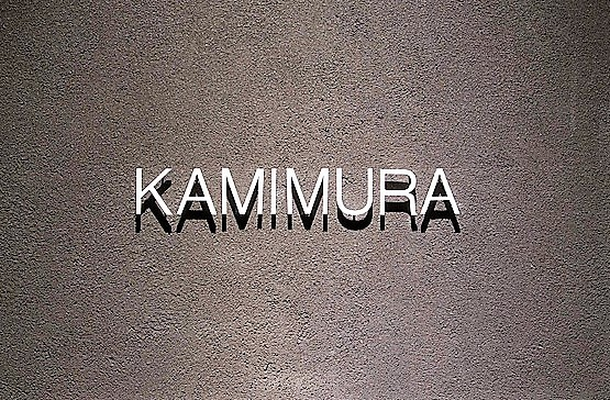 Kamimura Restaurant Entrance