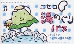 Yumeguri onsen pass 湯めぐり