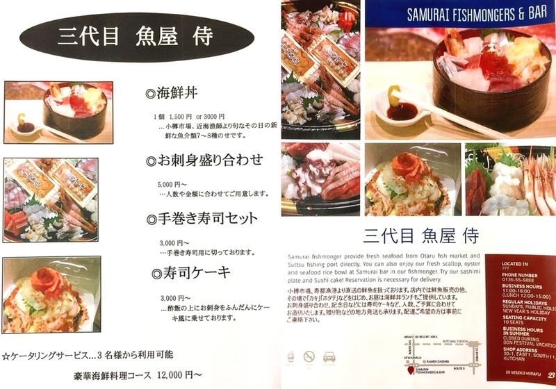 倶知安の三代目魚屋侍のメニュー