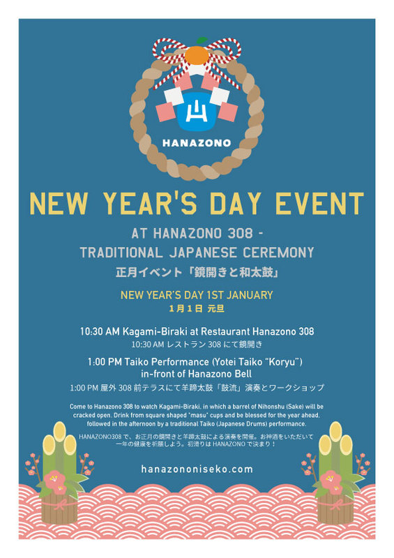 New-Year-Event-Hanazono