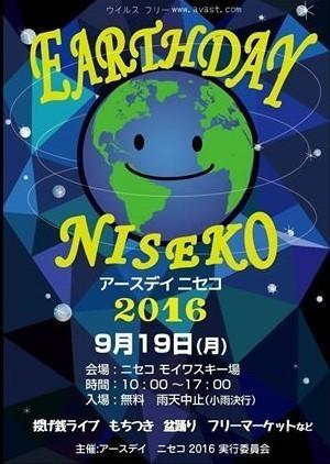 Earth day niseko
