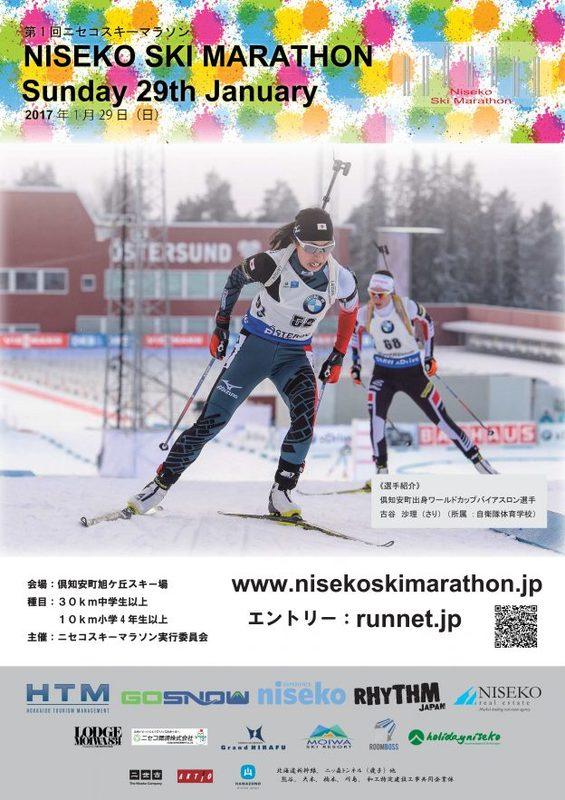 1st niseko ski marathon