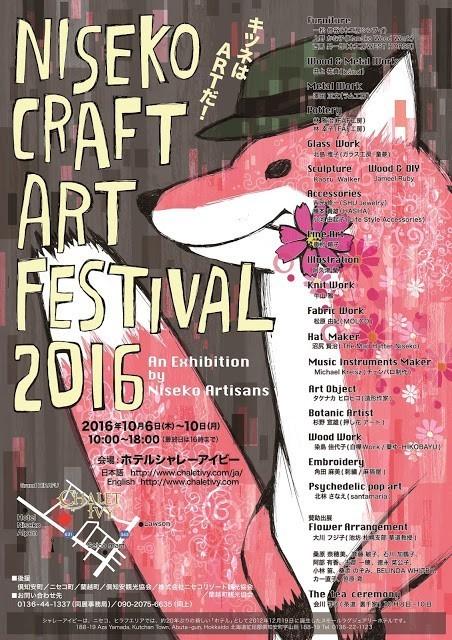 Niseko craft art festival